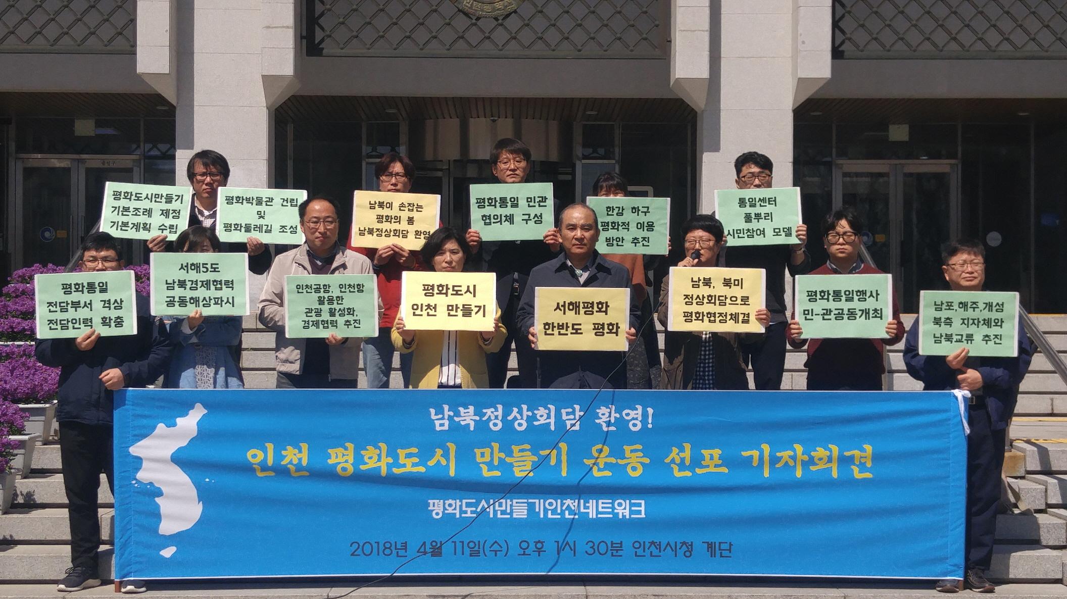크기변환_평화도시 선포 기자회견01.jpg