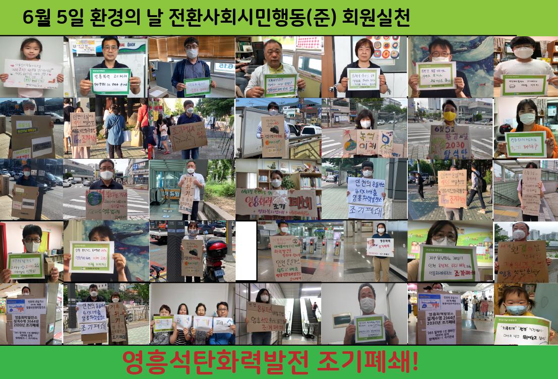 환경의날 캠페인 전체 사진.png