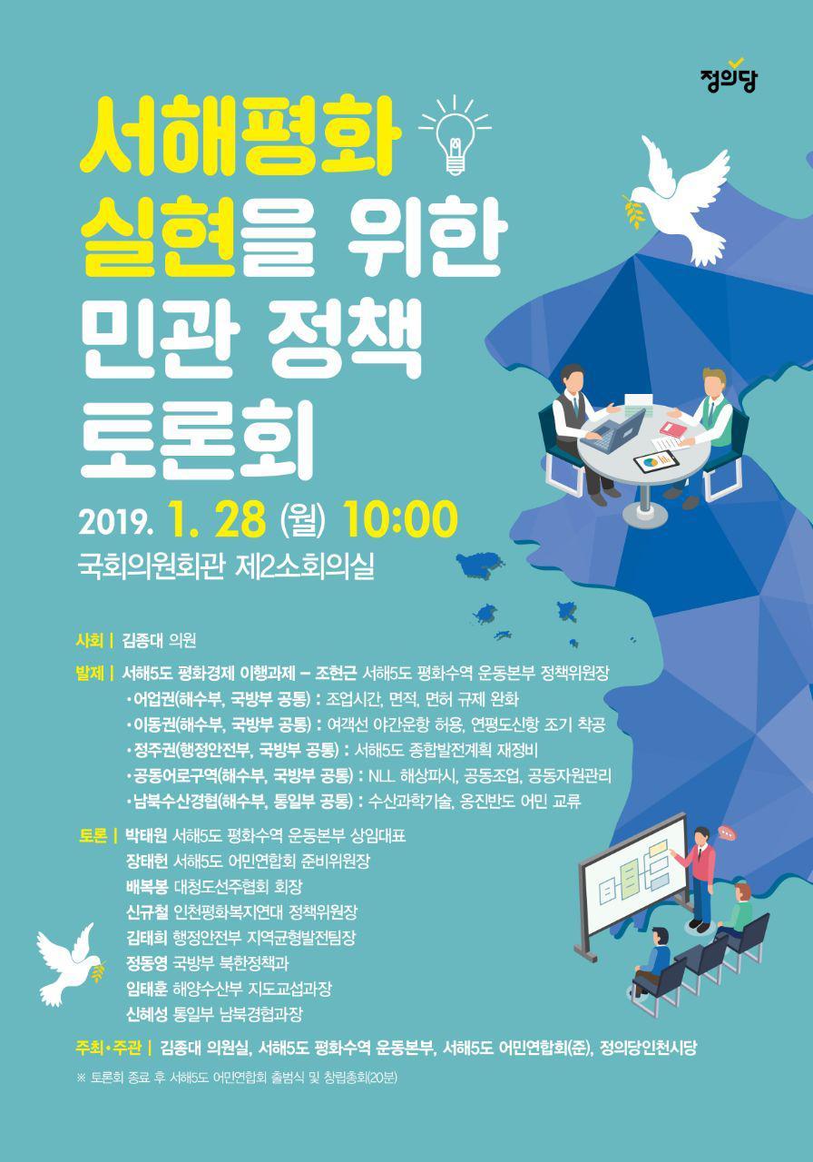 서해평화실현을 위한 민관정책토론회 포스터.jpg