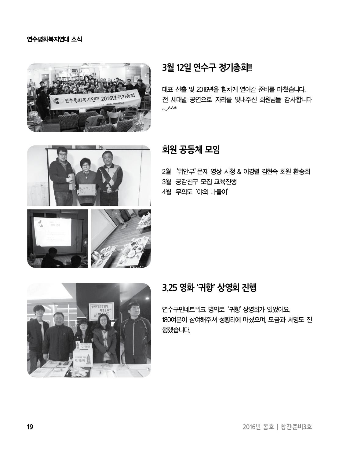 아웃라인 인천평화복지연대 소식지창간준비3호19.jpg