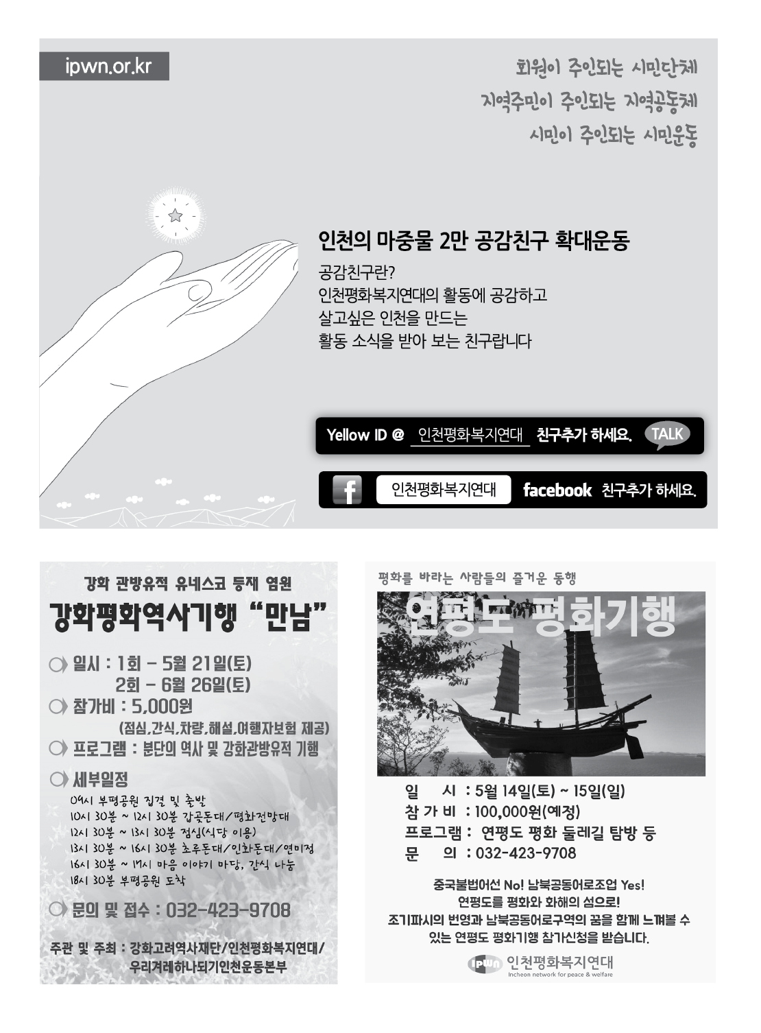 아웃라인 인천평화복지연대 소식지창간준비3호36.jpg