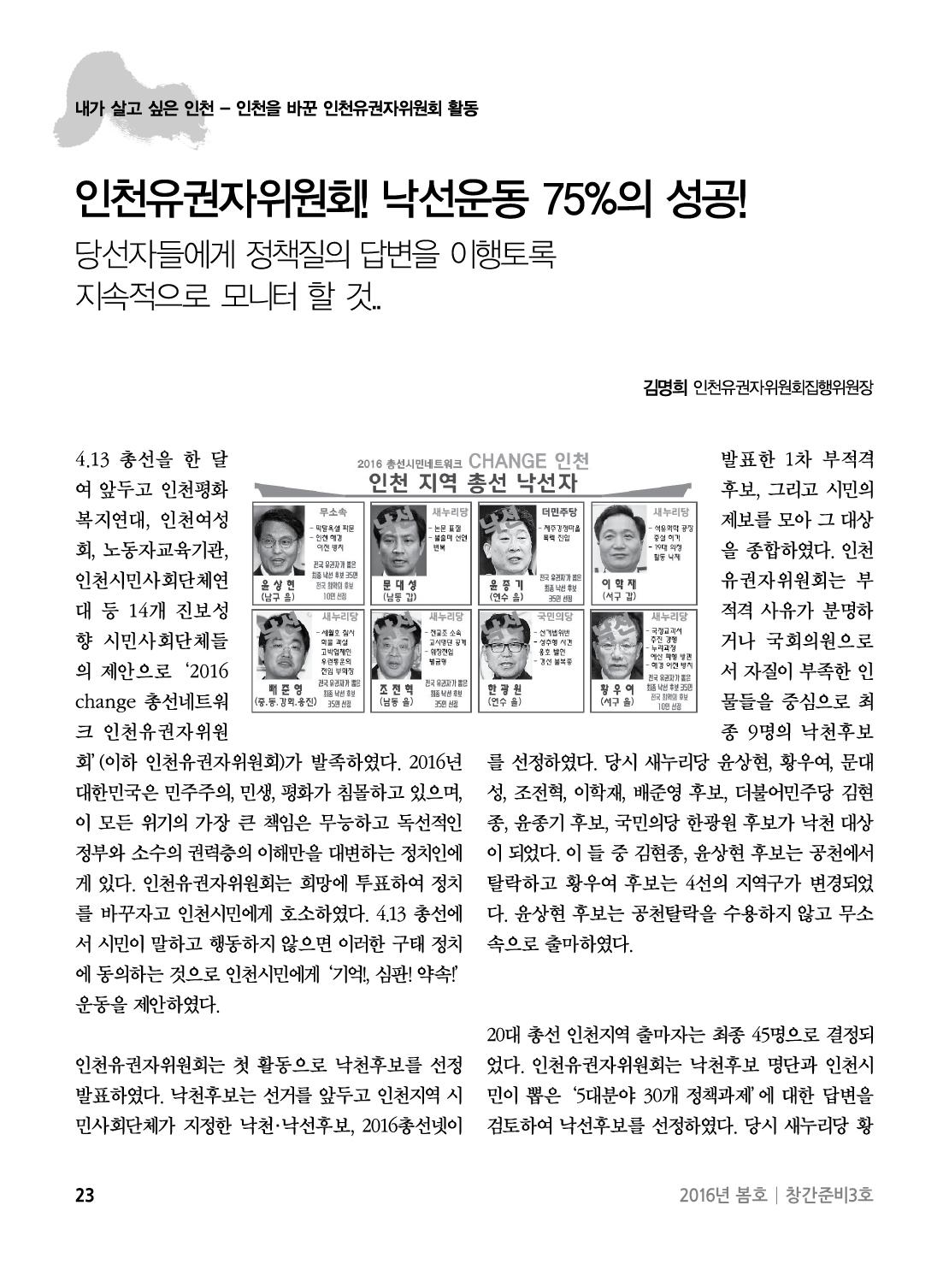아웃라인 인천평화복지연대 소식지창간준비3호23.jpg