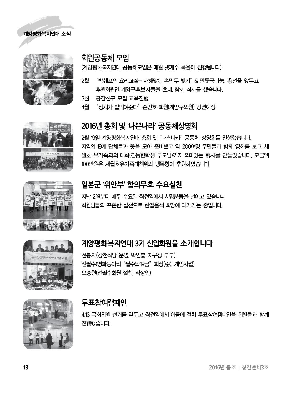 아웃라인 인천평화복지연대 소식지창간준비3호13.jpg