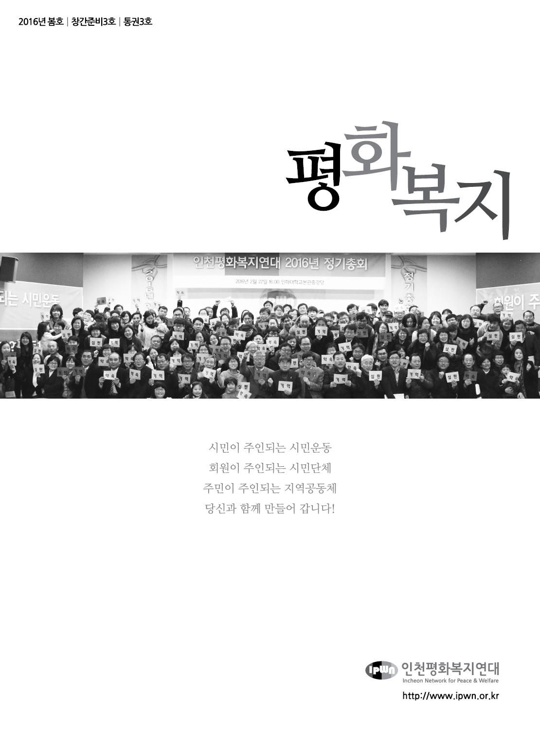 아웃라인 인천평화복지연대 소식지창간준비3호.jpg
