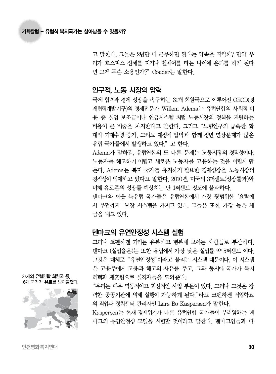아웃라인 인천평화복지연대 소식지창간준비3호30.jpg