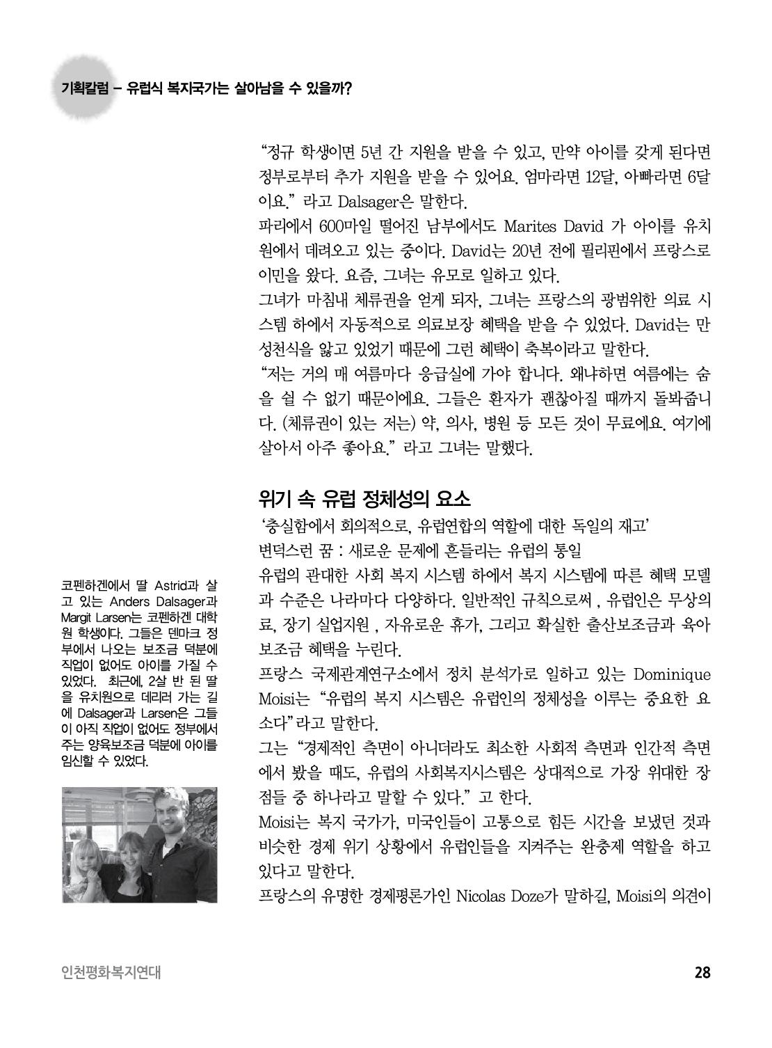 아웃라인 인천평화복지연대 소식지창간준비3호28.jpg
