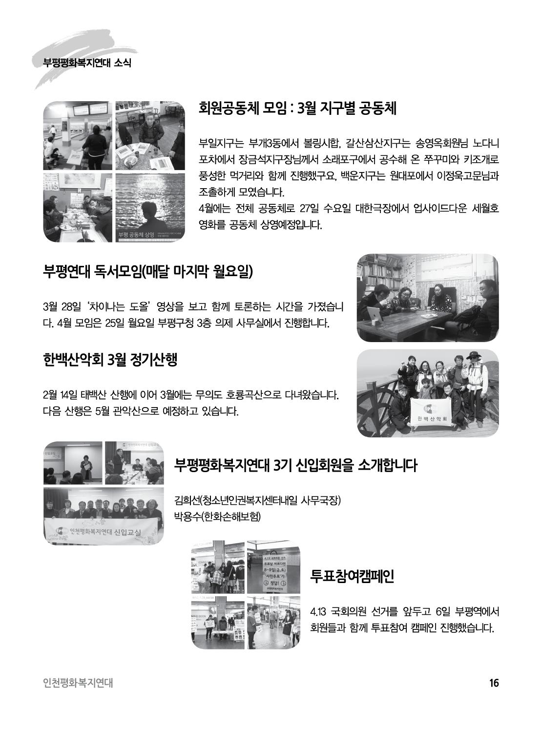 아웃라인 인천평화복지연대 소식지창간준비3호16.jpg