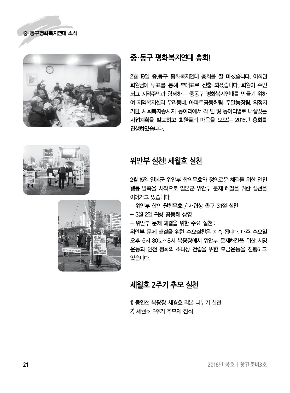 아웃라인 인천평화복지연대 소식지창간준비3호21.jpg