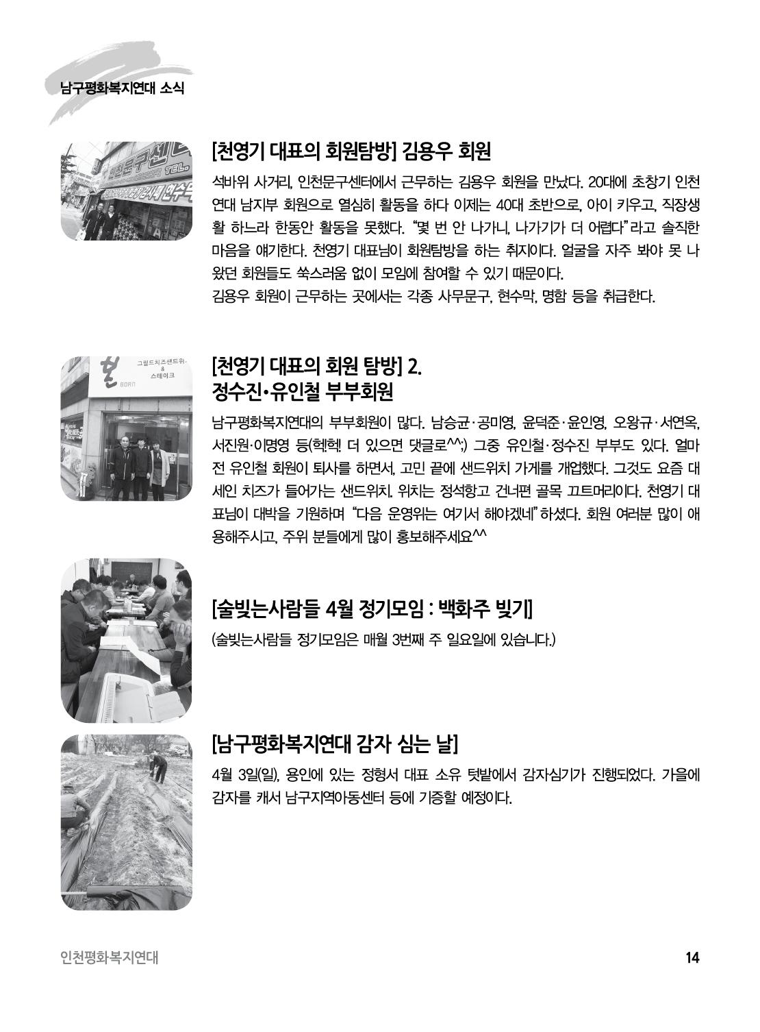 아웃라인 인천평화복지연대 소식지창간준비3호14.jpg