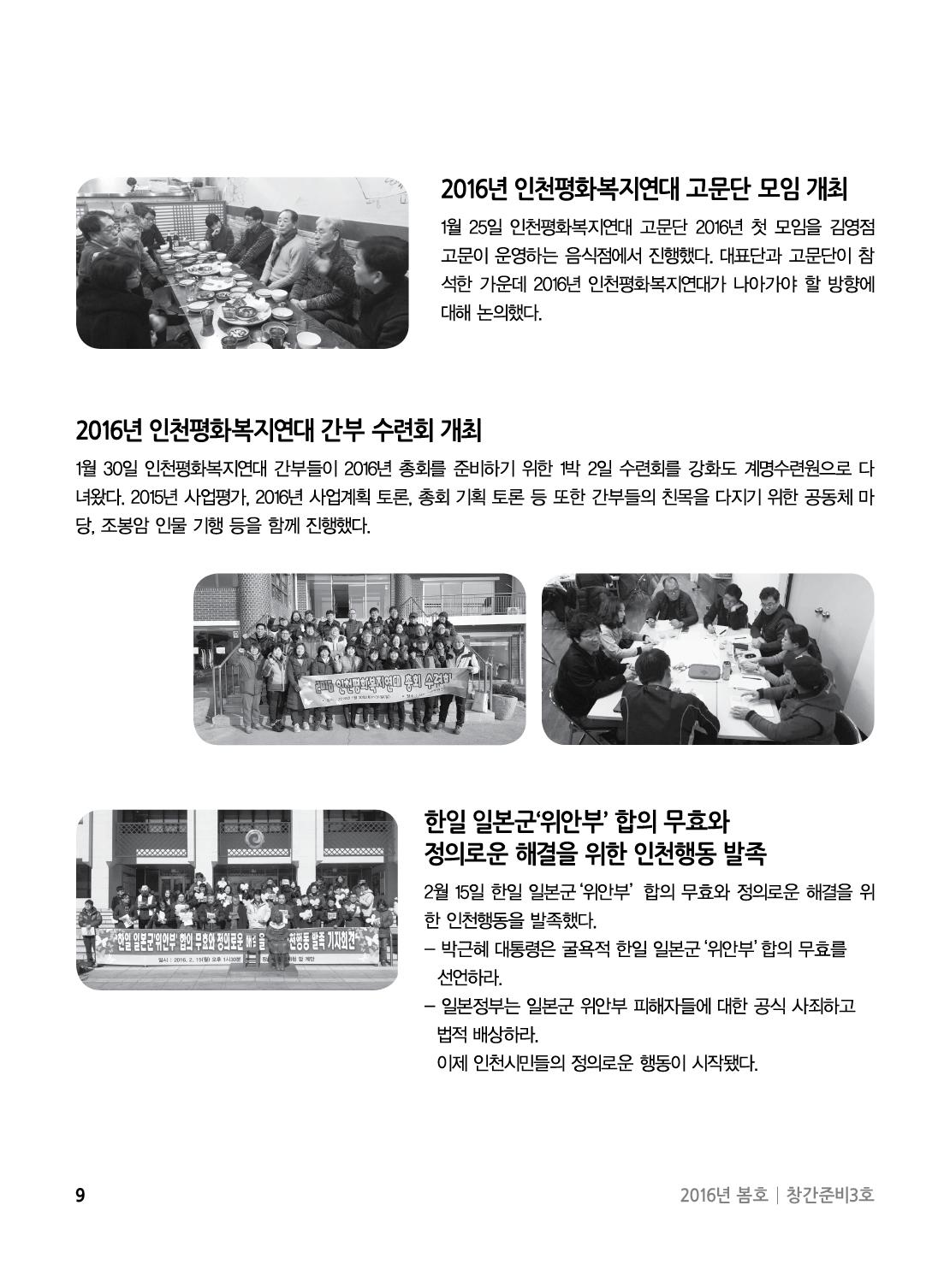 아웃라인 인천평화복지연대 소식지창간준비3호9.jpg