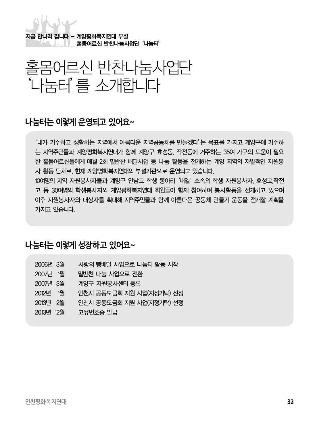 아웃라인 인천평화복지연대 소식지창간준비3호32.jpg