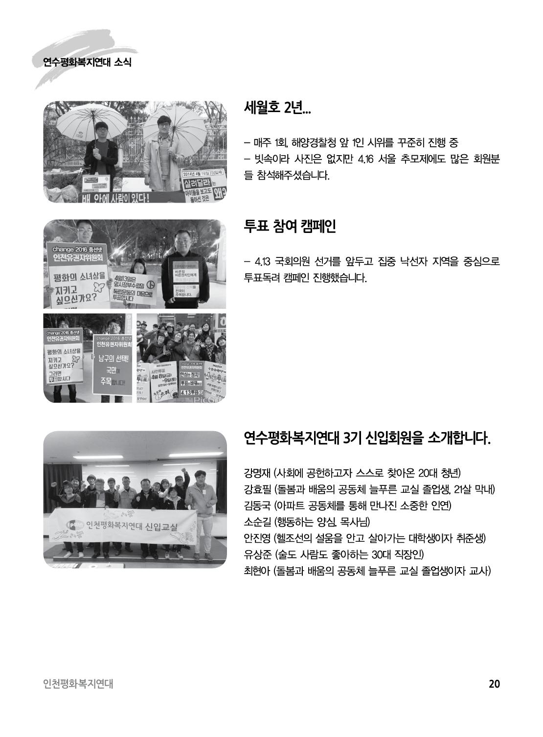 아웃라인 인천평화복지연대 소식지창간준비3호20.jpg