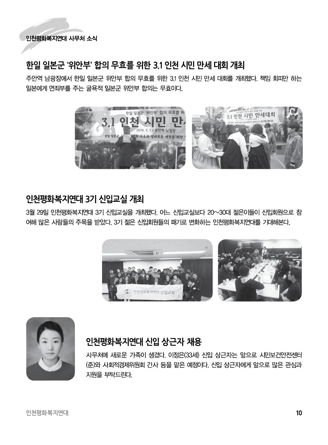 아웃라인 인천평화복지연대 소식지창간준비3호10.jpg