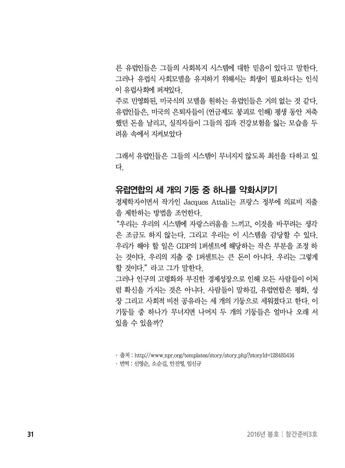 아웃라인 인천평화복지연대 소식지창간준비3호31.jpg