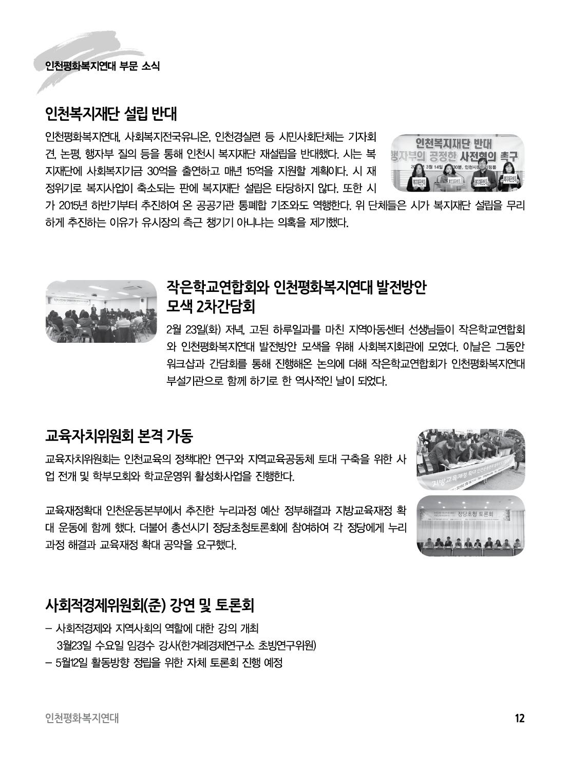 아웃라인 인천평화복지연대 소식지창간준비3호12.jpg