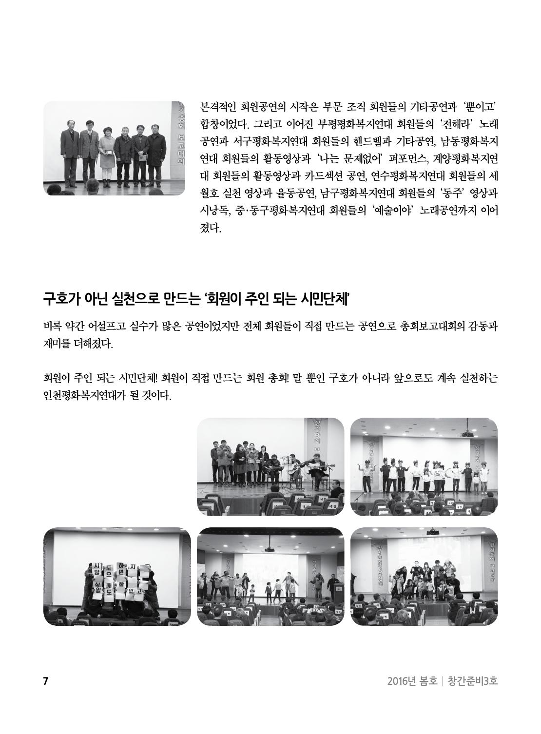 아웃라인 인천평화복지연대 소식지창간준비3호7.jpg