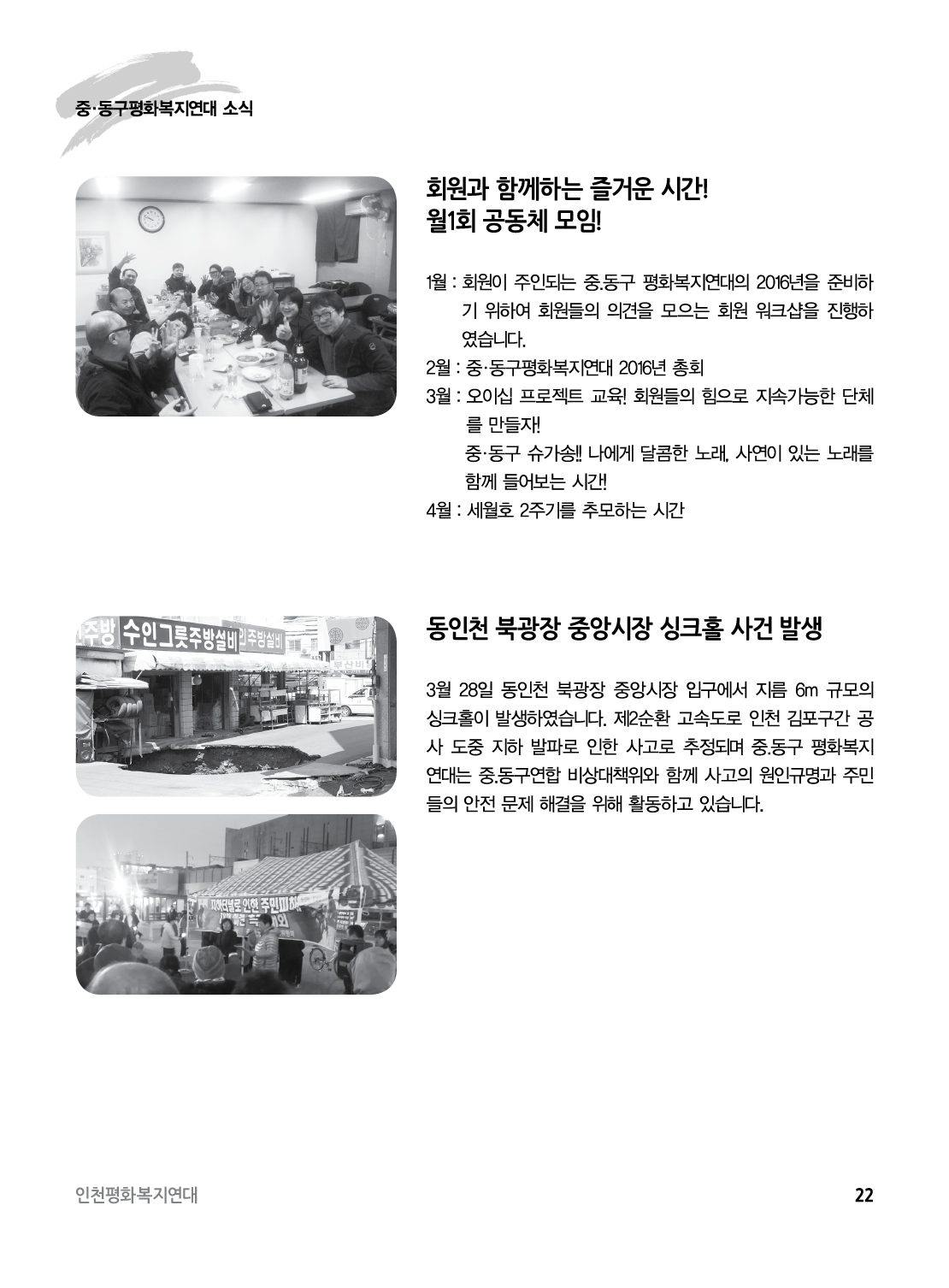아웃라인 인천평화복지연대 소식지창간준비3호22.jpg