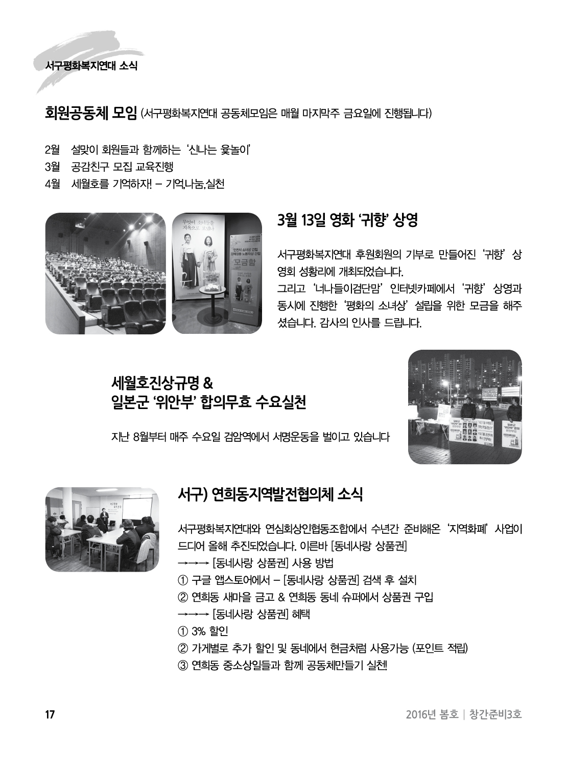 아웃라인 인천평화복지연대 소식지창간준비3호17.jpg