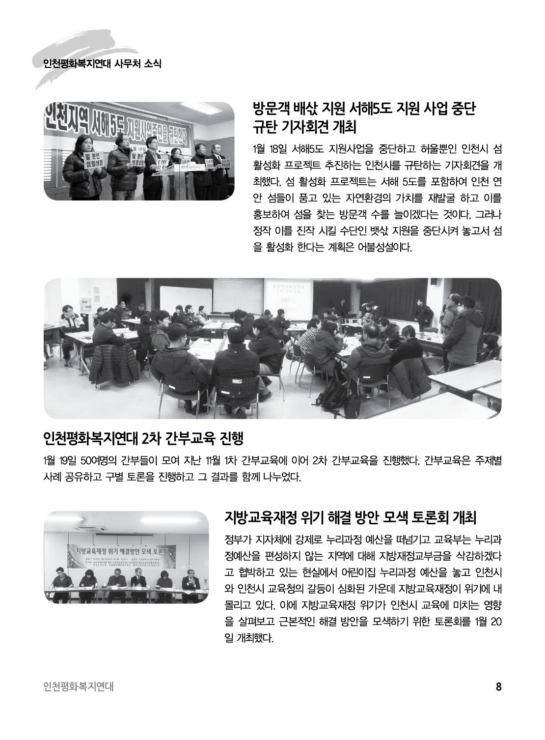 아웃라인 인천평화복지연대 소식지창간준비3호8.jpg
