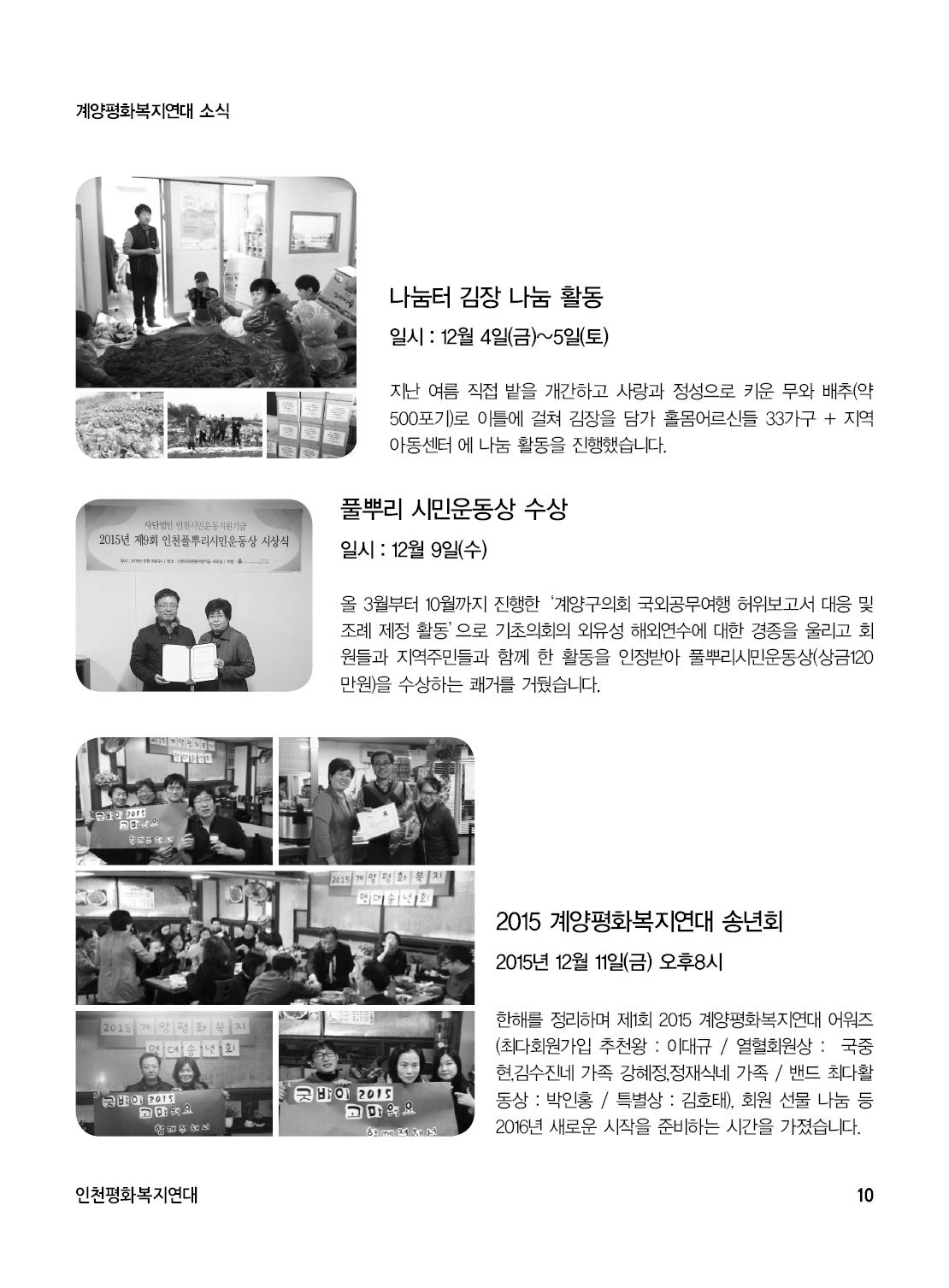 아웃라인 인천평화복지연대 창간준비2호10.jpg