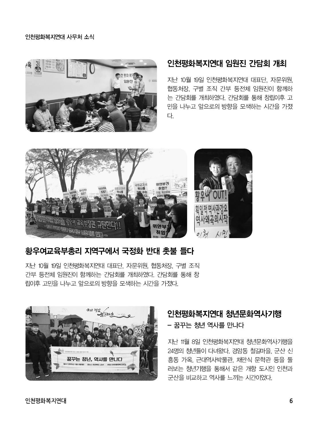 아웃라인 인천평화복지연대 창간준비2호6.jpg