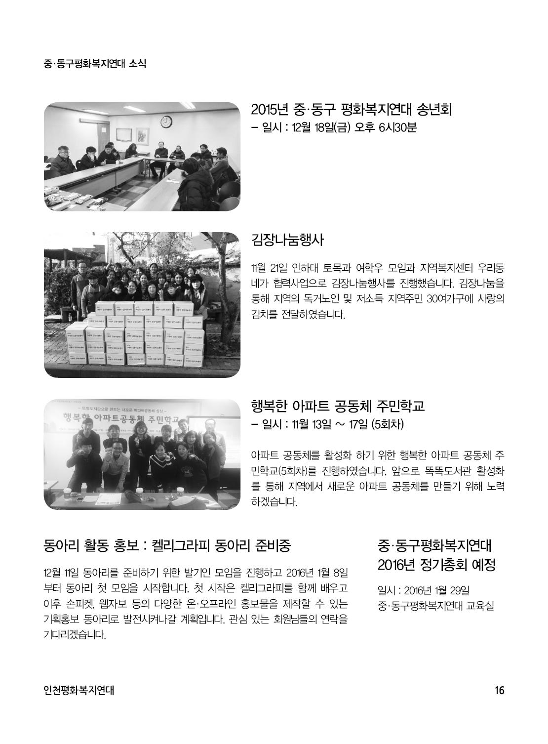 아웃라인 인천평화복지연대 창간준비2호16.jpg