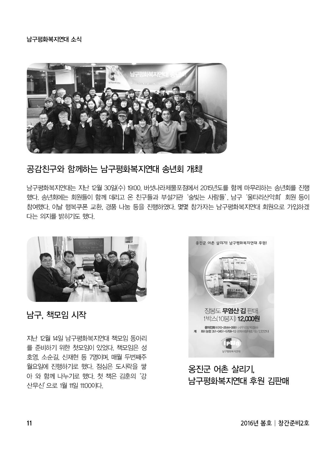 아웃라인 인천평화복지연대 창간준비2호11.jpg