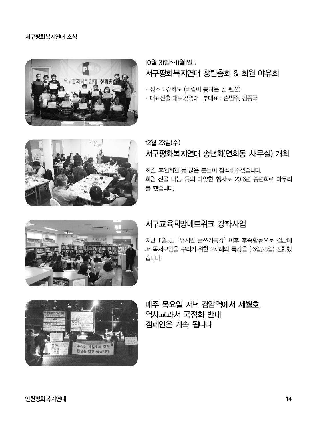 아웃라인 인천평화복지연대 창간준비2호14.jpg