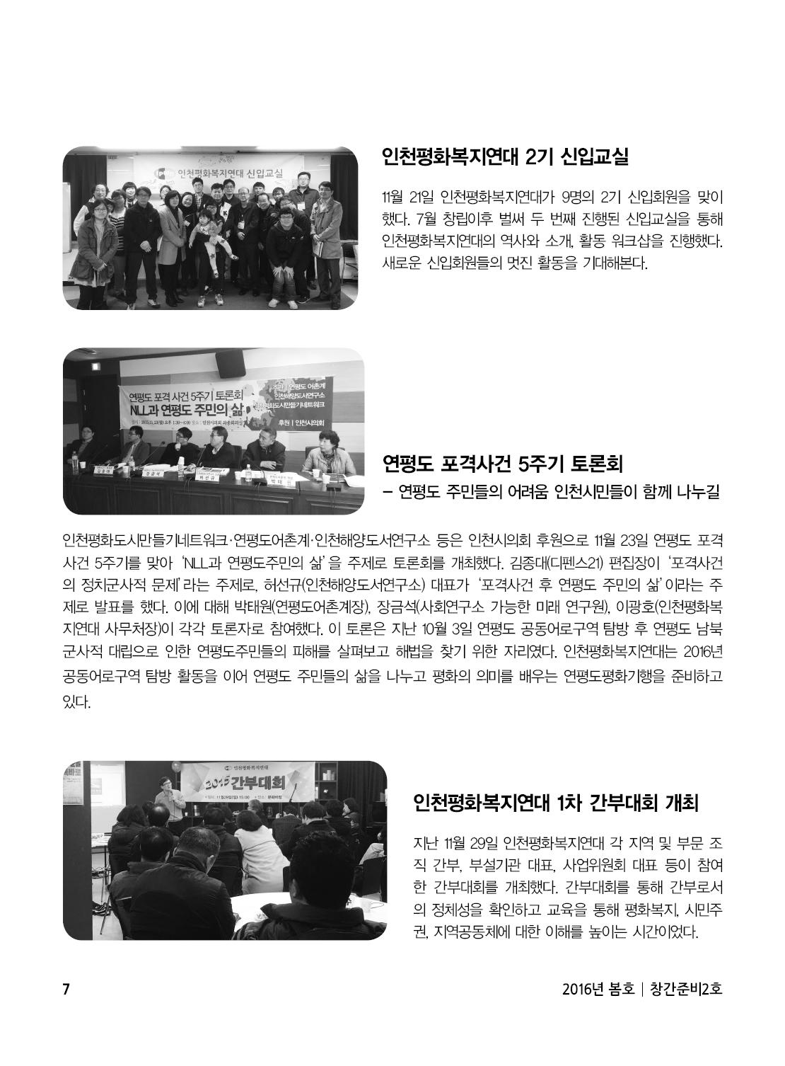 아웃라인 인천평화복지연대 창간준비2호7.jpg