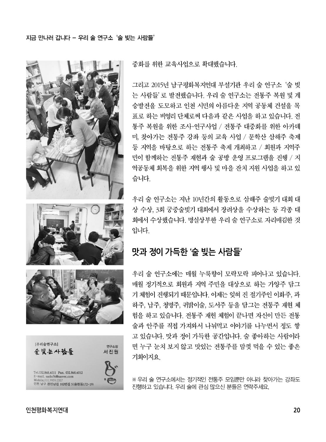 아웃라인 인천평화복지연대 창간준비2호20.jpg