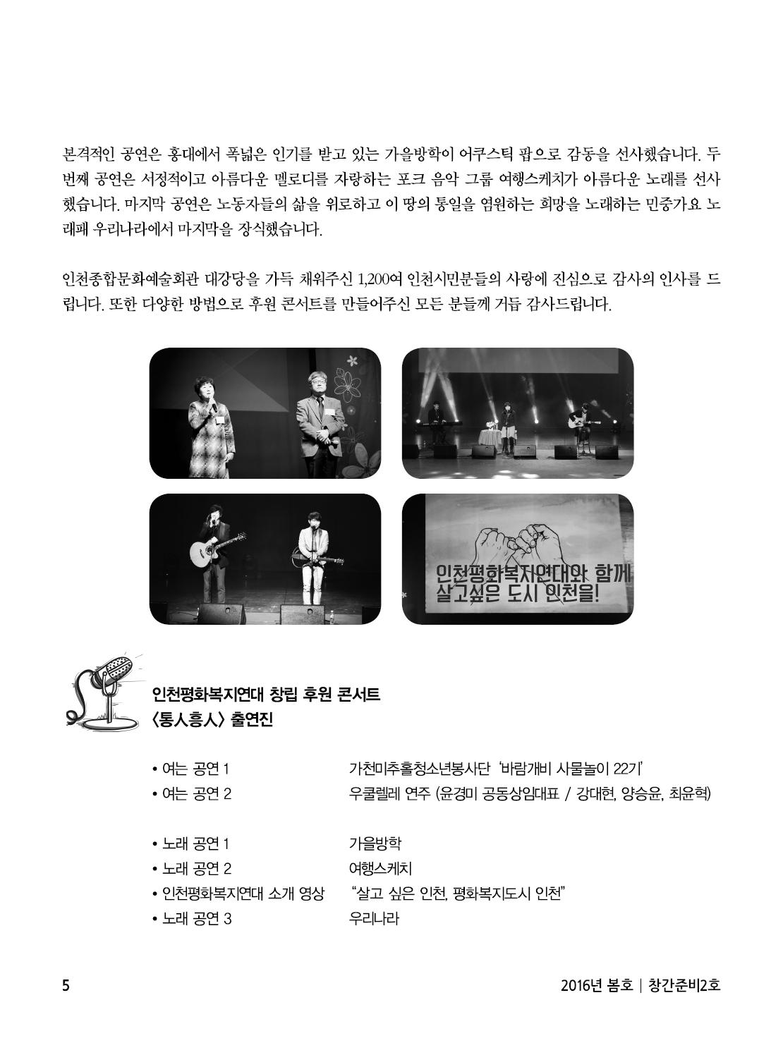 아웃라인 인천평화복지연대 창간준비2호5.jpg