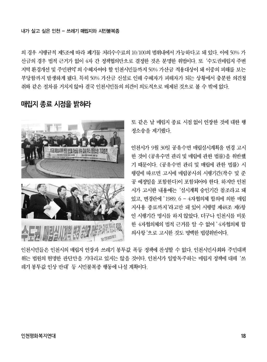 아웃라인 인천평화복지연대 창간준비2호18.jpg