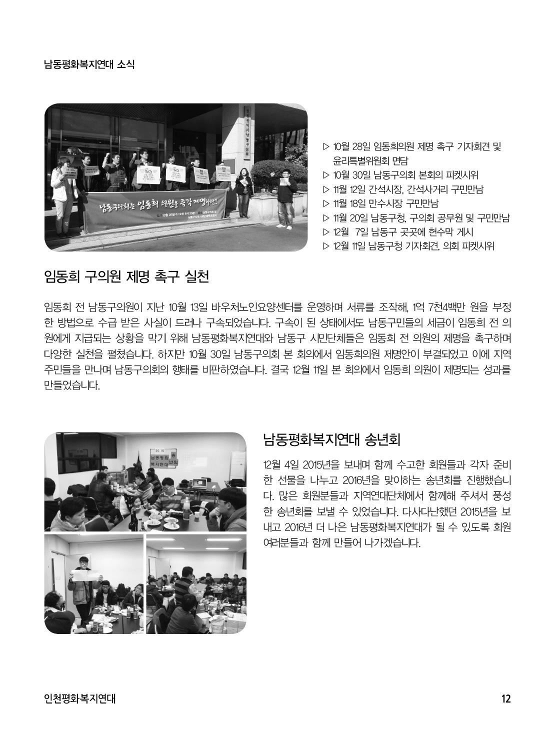 아웃라인 인천평화복지연대 창간준비2호12.jpg