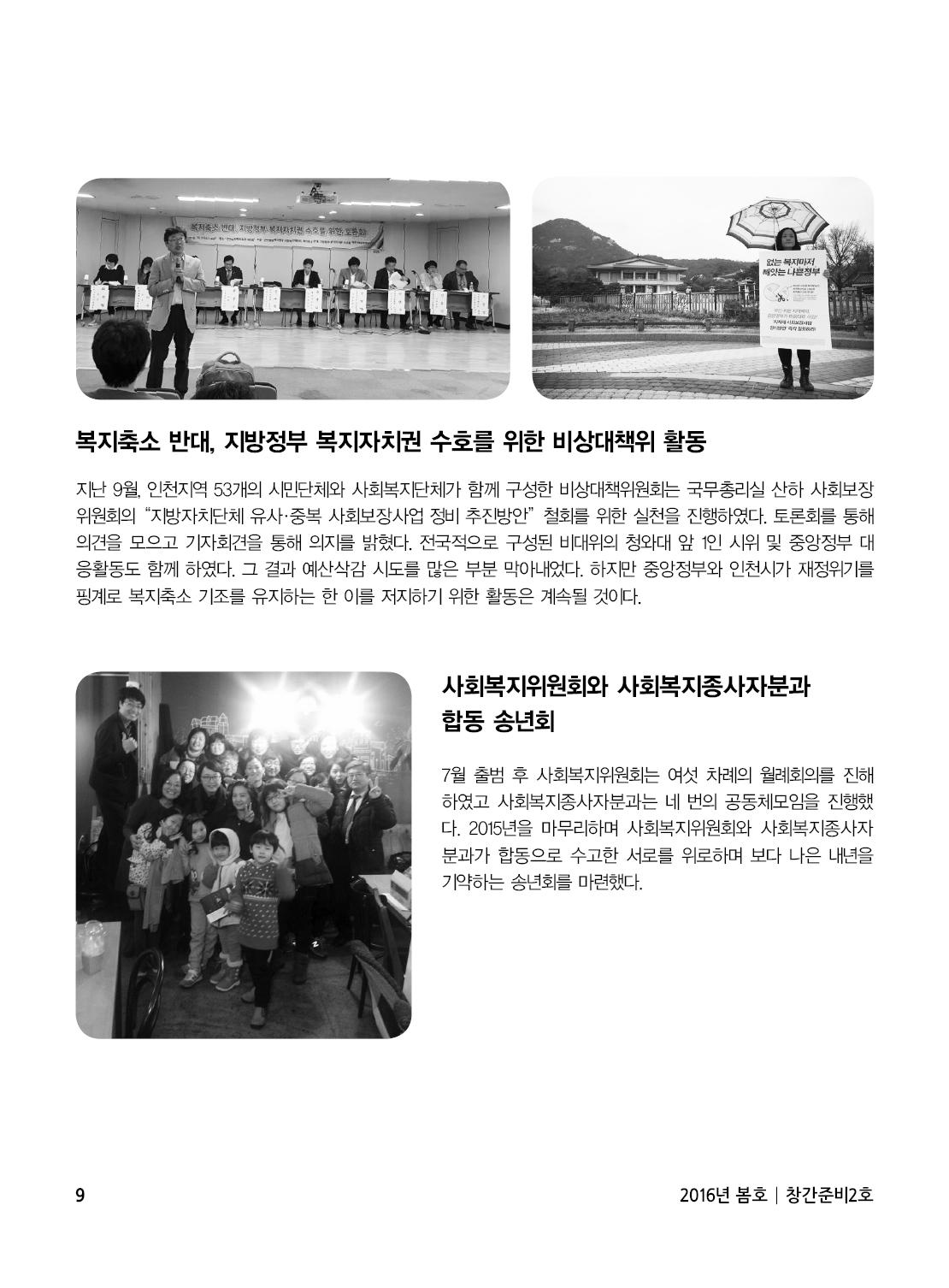 아웃라인 인천평화복지연대 창간준비2호9.jpg