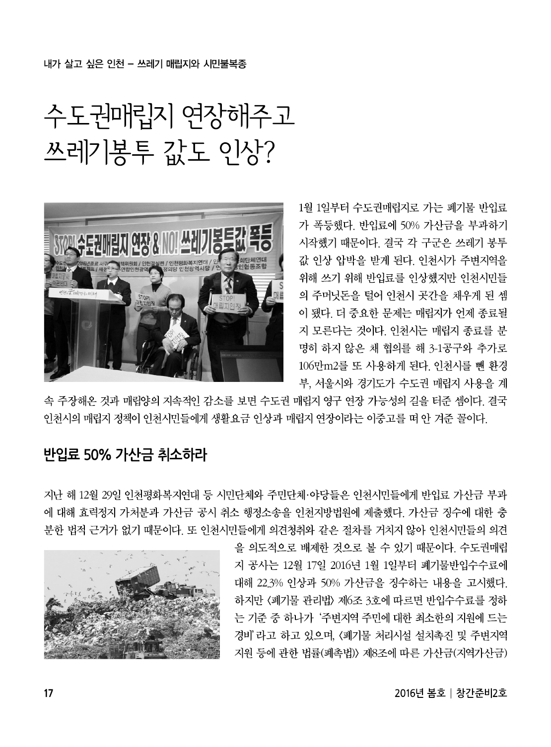 아웃라인 인천평화복지연대 창간준비2호17.jpg