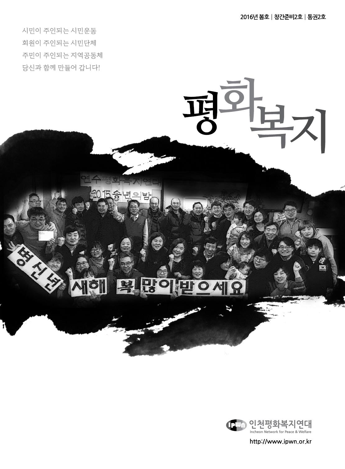 아웃라인 인천평화복지연대 창간준비2호.jpg