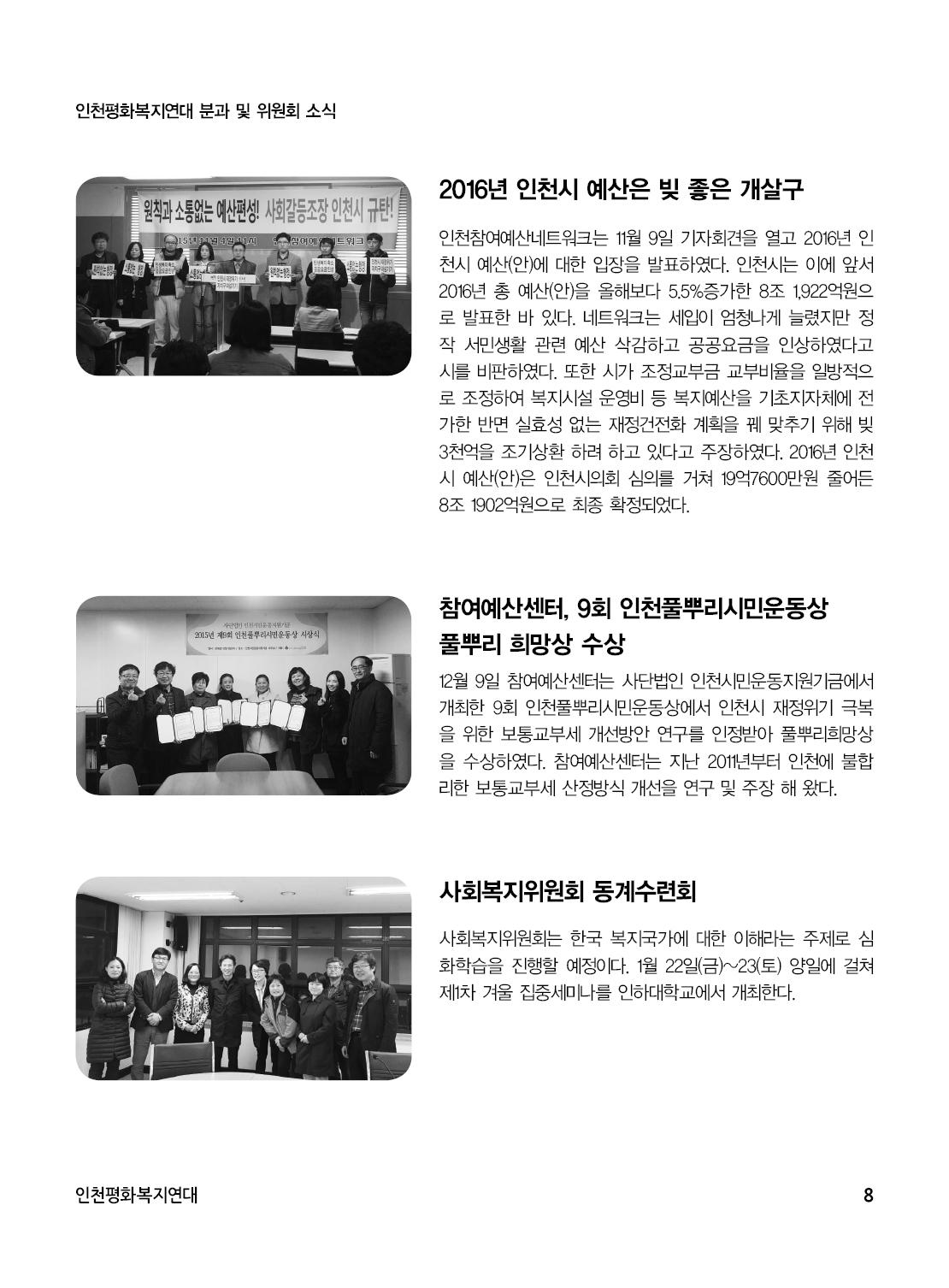 아웃라인 인천평화복지연대 창간준비2호8.jpg