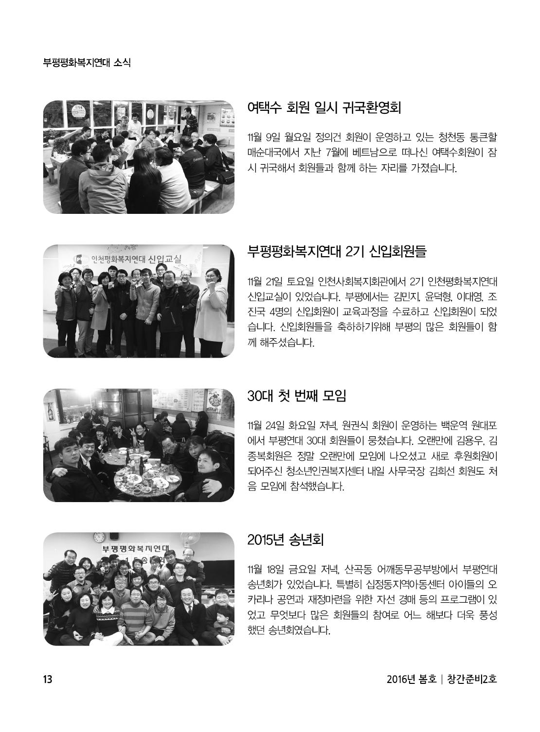 아웃라인 인천평화복지연대 창간준비2호13.jpg