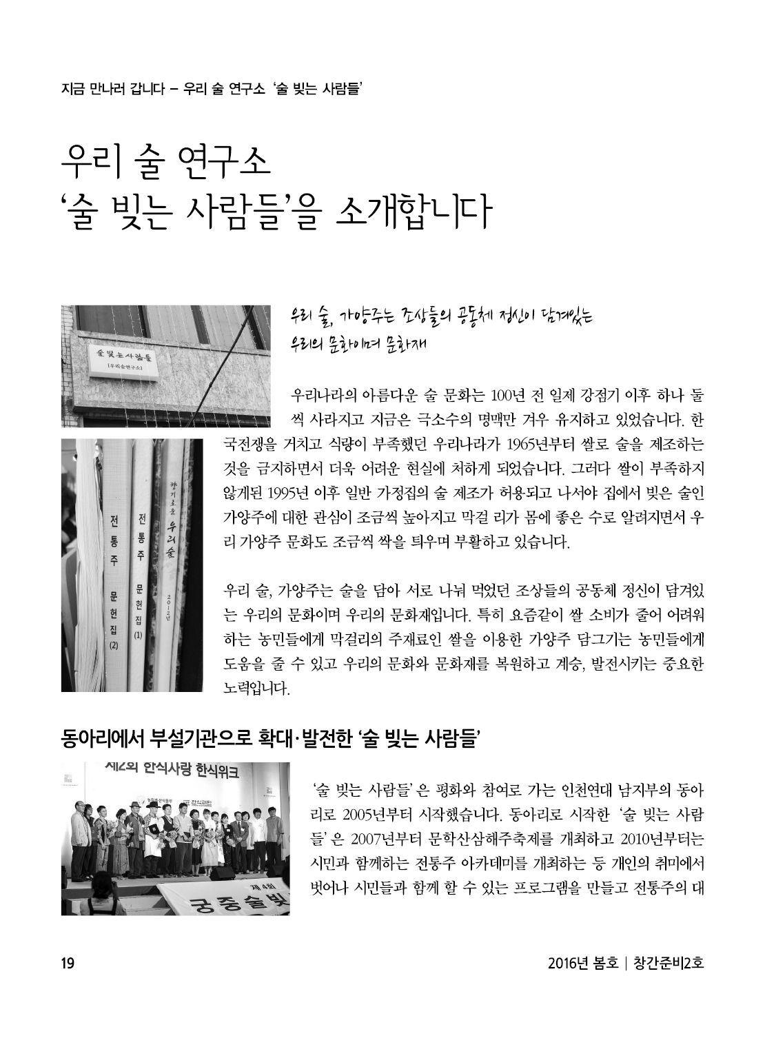 아웃라인 인천평화복지연대 창간준비2호19.jpg