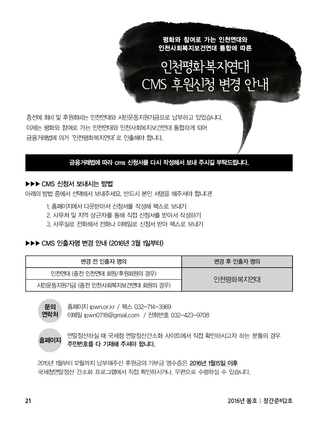 아웃라인 인천평화복지연대 창간준비2호21.jpg