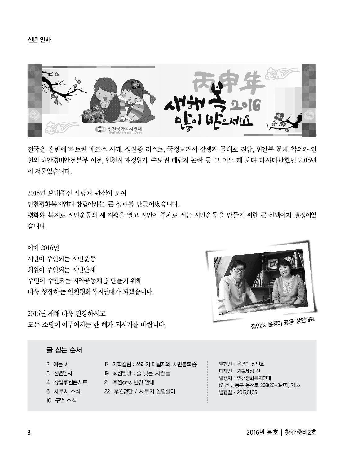 아웃라인 인천평화복지연대 창간준비2호3.jpg