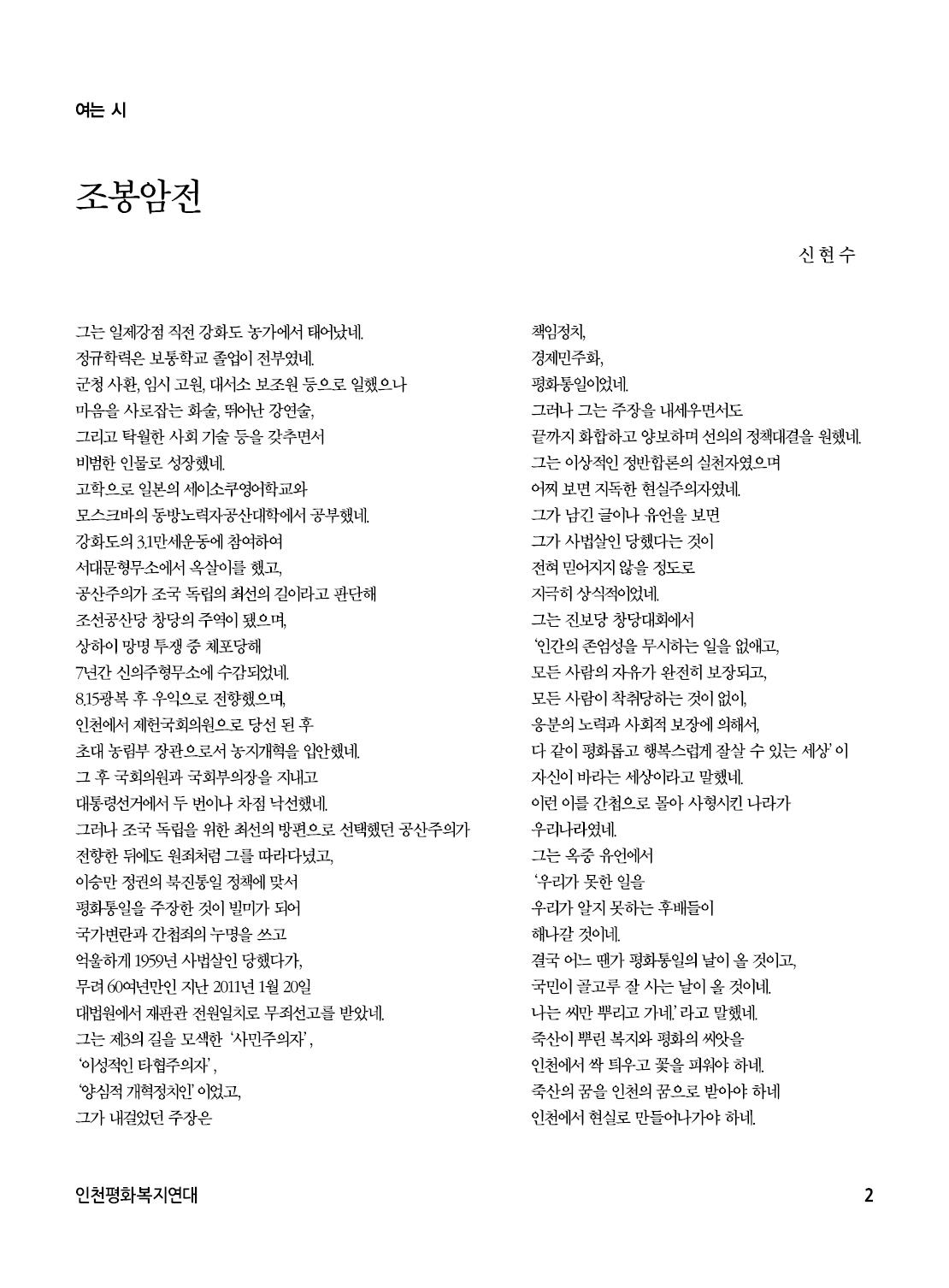 아웃라인 인천평화복지연대 창간준비2호2.jpg