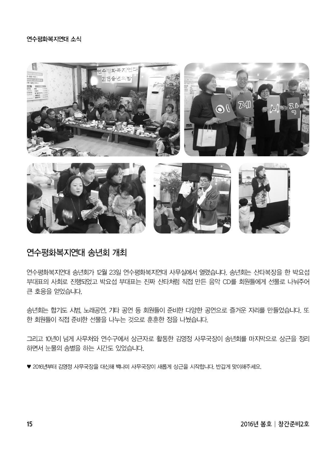 아웃라인 인천평화복지연대 창간준비2호15.jpg