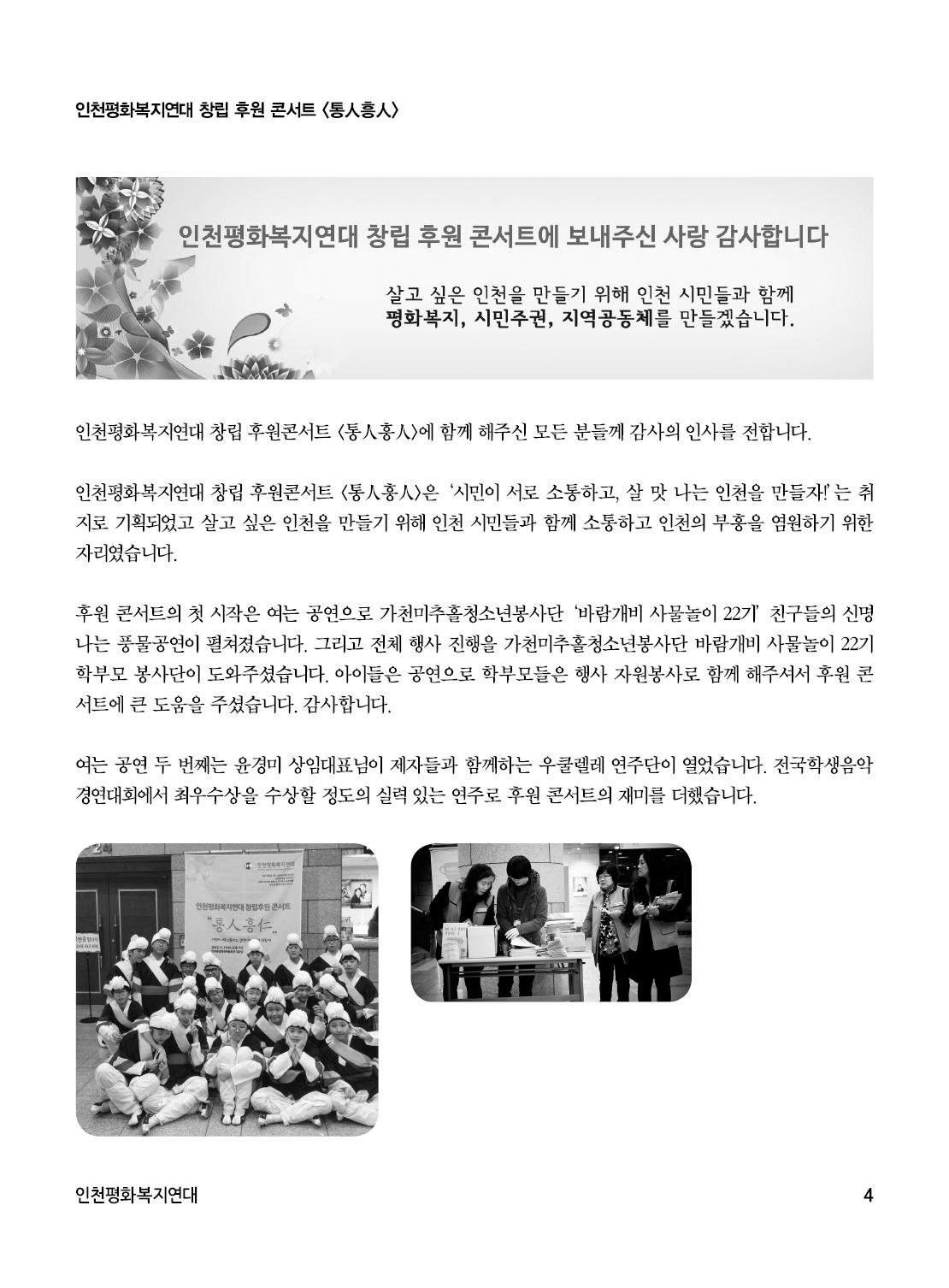 아웃라인 인천평화복지연대 창간준비2호4.jpg