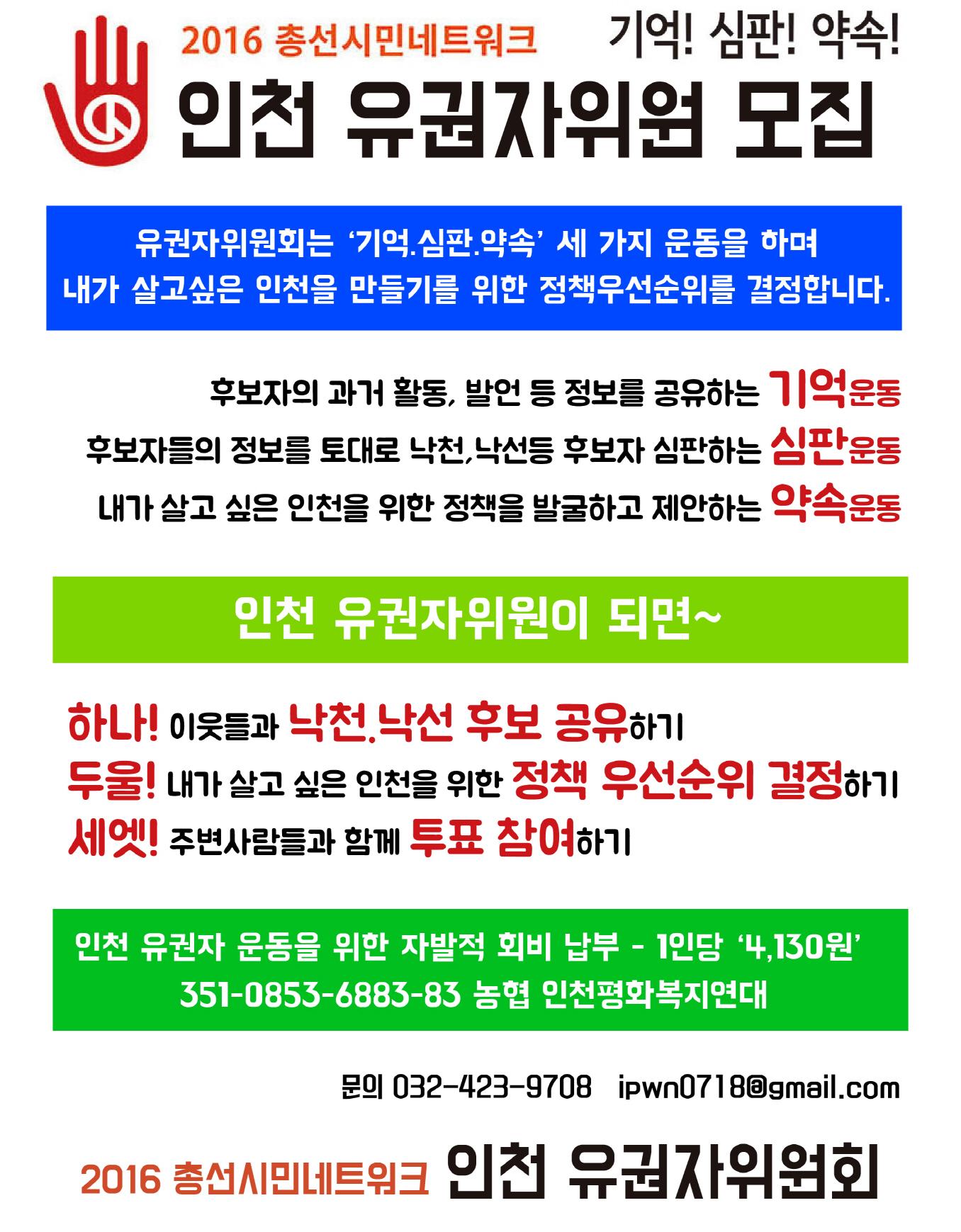 크기변환_유권자위원회 모집(수정).jpg