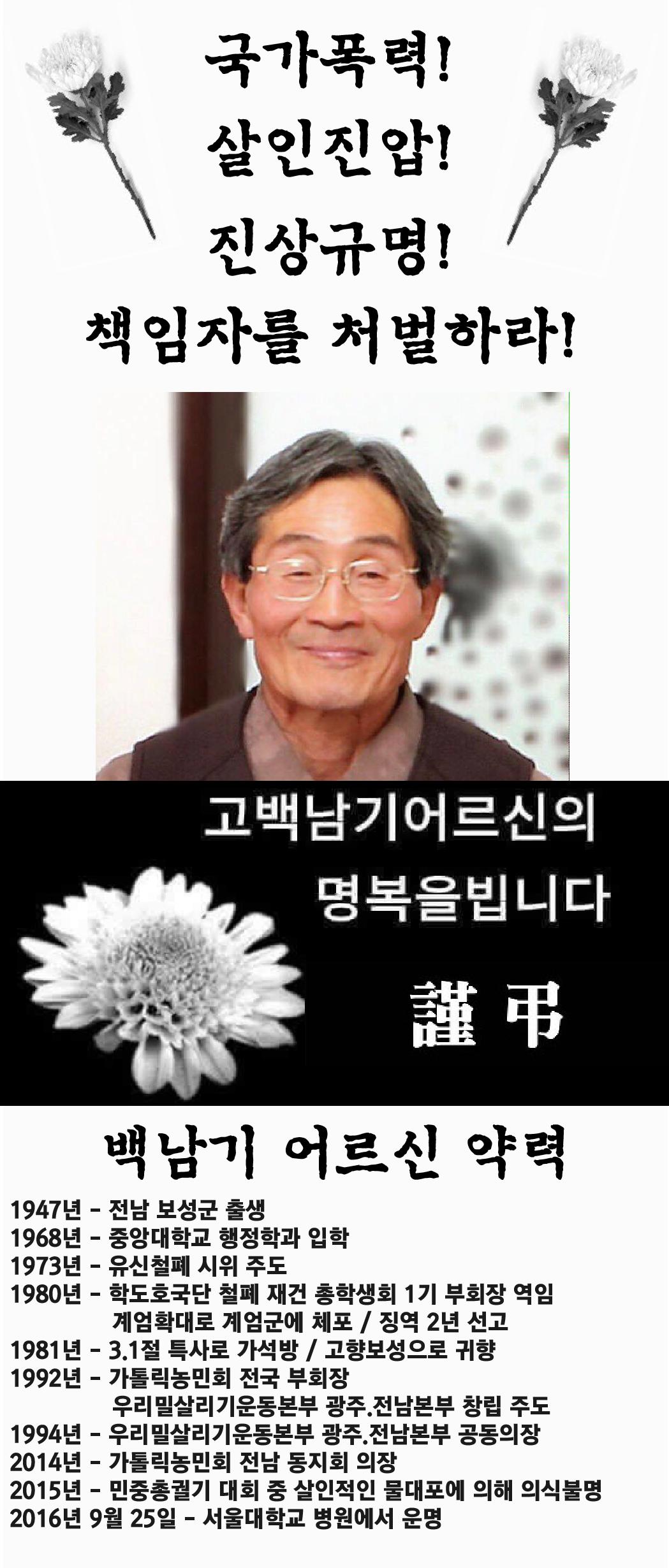 고 백남기 어르신2.png