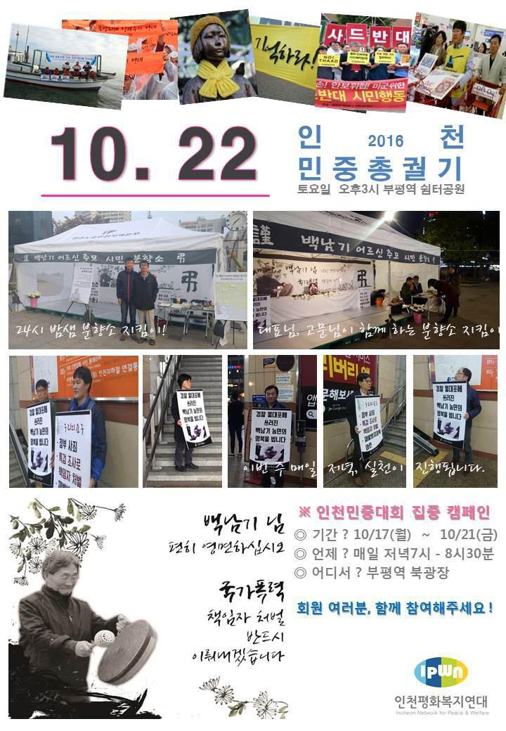 인천 민중대회.jpg