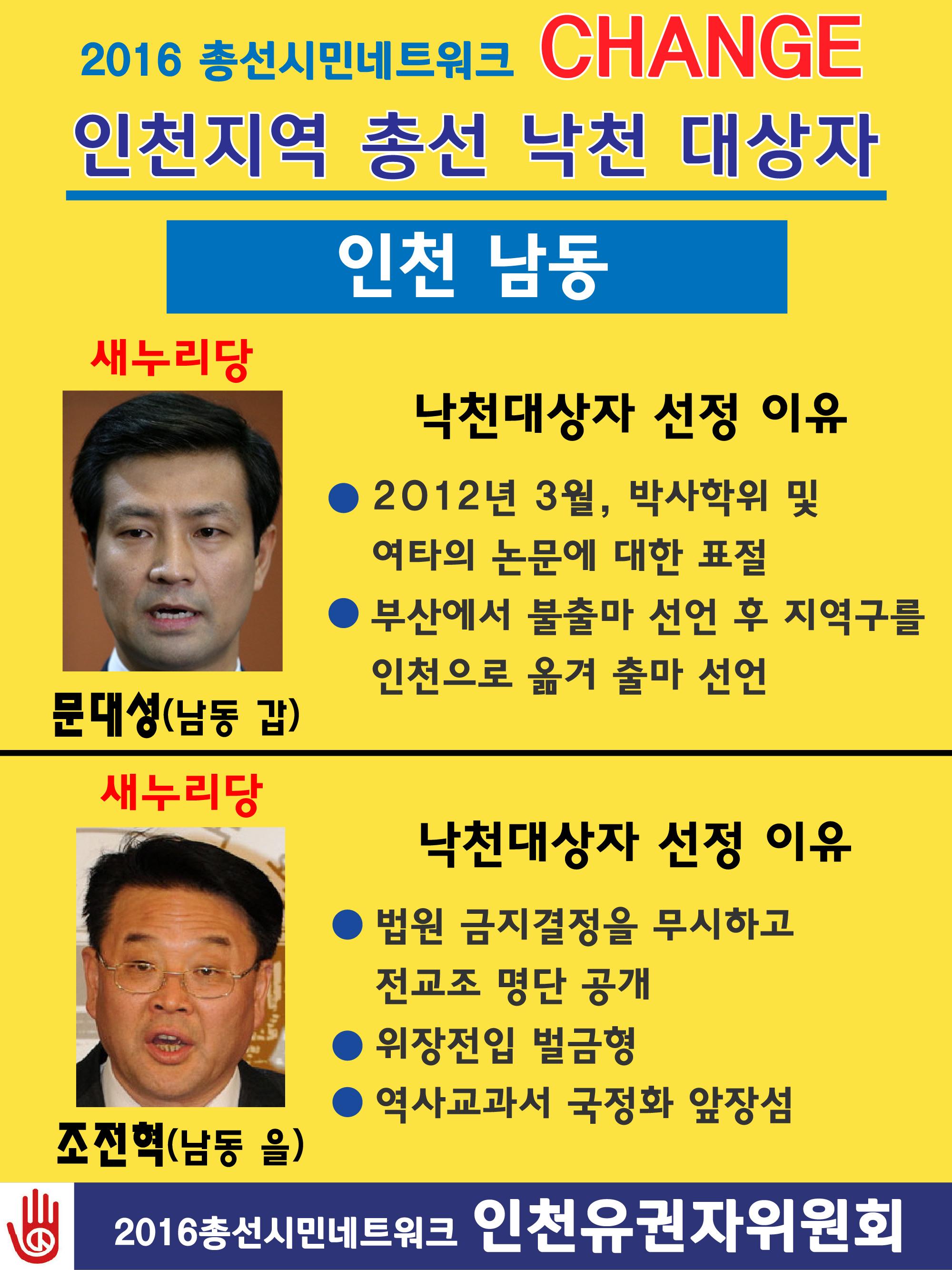 인천 남동 낙천대상자.jpg