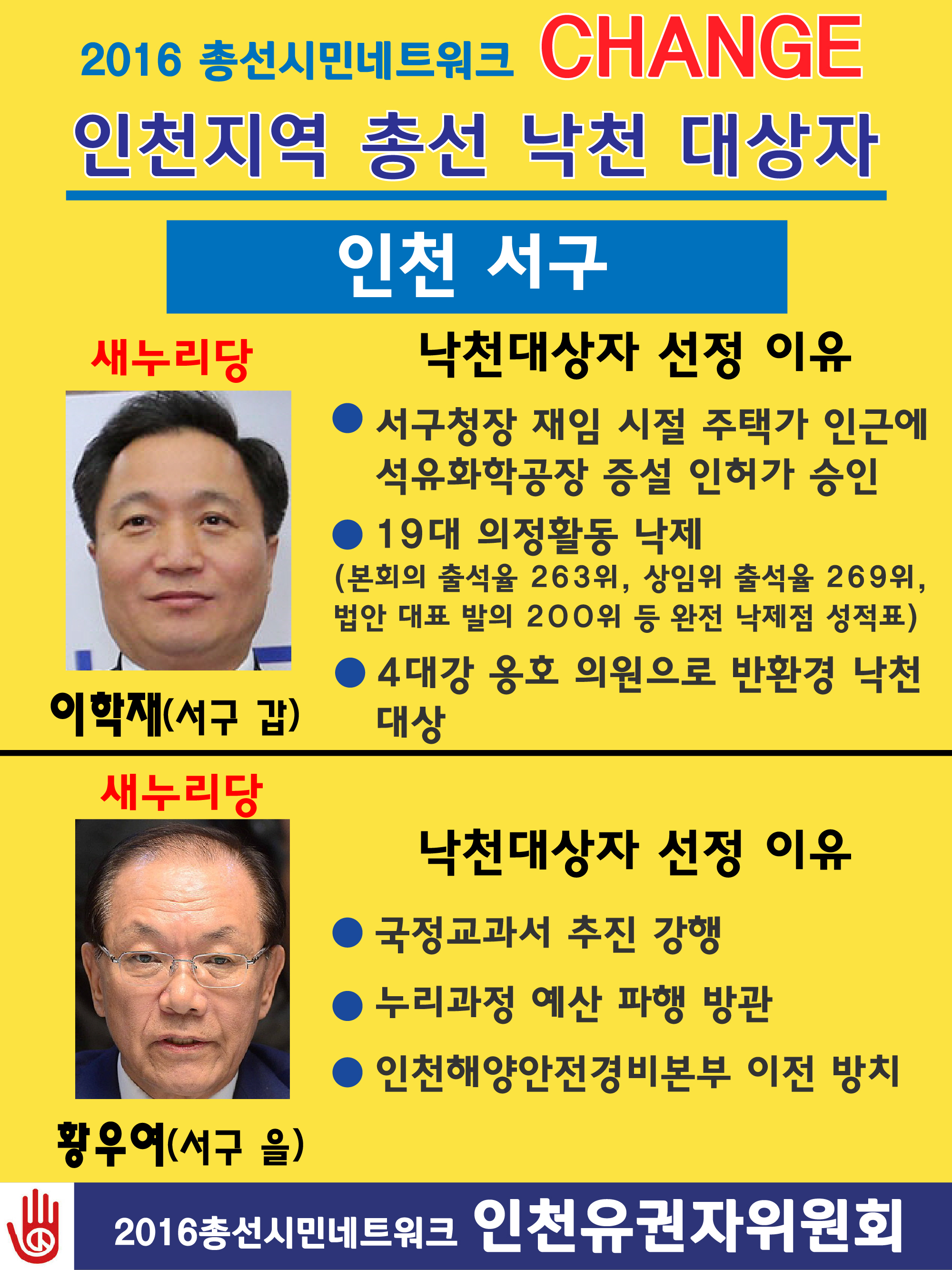 인천 서구 낙천대상자.jpg