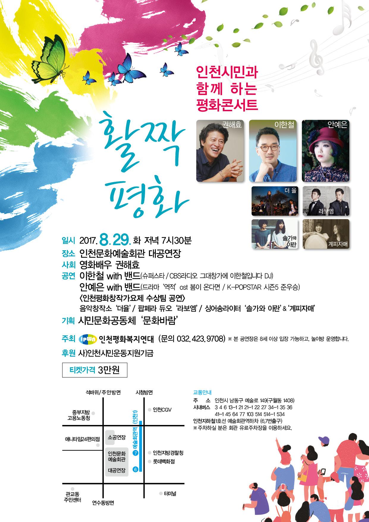 수정 2017 인천평화복지연대 후원전단.jpg